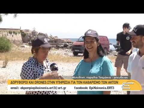 Τα  drone στην υπηρεσία για των καθαρισμό των ακτών | 06/06/2019 | ΕΡΤ