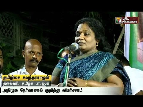 Tamilisai-Soundararajan-having-a-dig-at-the-ADMK-high-command