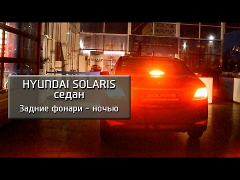 Фонарь задний правый hyundai solaris хэтчбек фото