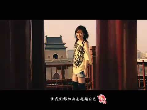 Beijing huan ying ni lyrics chinese