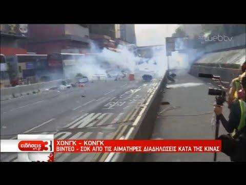 Χονγκ Κονγκ: Βίντεο-σοκ από τις αιματηρές διαμαρτυρίες κατά της Κίνας | 01/10/2019 | ΕΡΤ