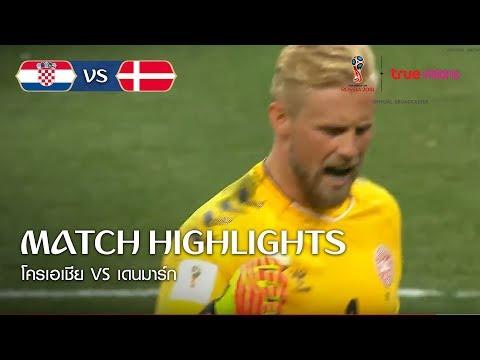 ไฮไลท์ โครเอเชีย 3-2 เดนมาร์ก – ฟุตบอลโลก2018- Match 52