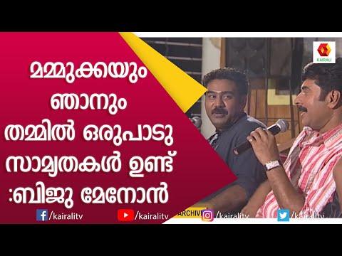 ആ അപകടത്തിൽ നിന്ന് തലനാരിഴയ്ക്കാണ് ഞാൻ രക്ഷപ്പെട്ടത്:ബിജു മേനോൻ   Mammootty   Biju Menon  Kairali TV