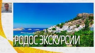 о.Родос, Греция