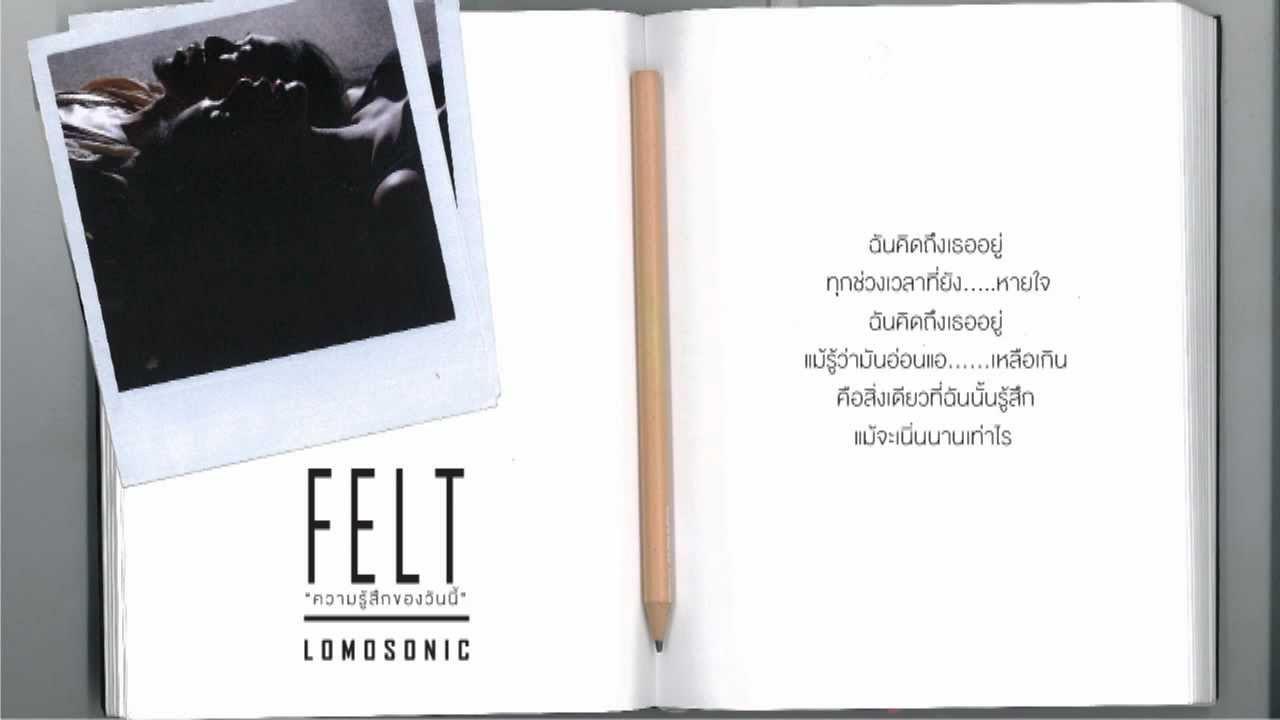 LOMOSONIC – ความรู้สึกของวันนี้ (FELT) [Official Audio]