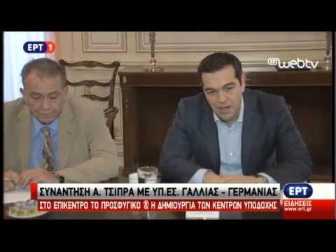 Απόσπασμα συνάντησης Πρωθυπουργού με Υπουργούς Εσωτερικών Γαλλίας Μ.Καζνέβ και Γερμανίας Τ.Ντε Μεζιέ