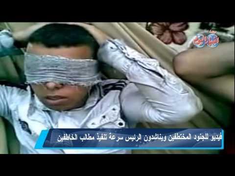 أول فيديو للجنود المختطفين في سيناء