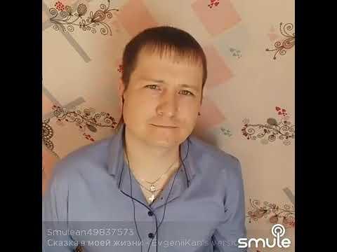 "исп. Владимир ""Need Soul"" Кузьмин - Сказка в моей жизни"