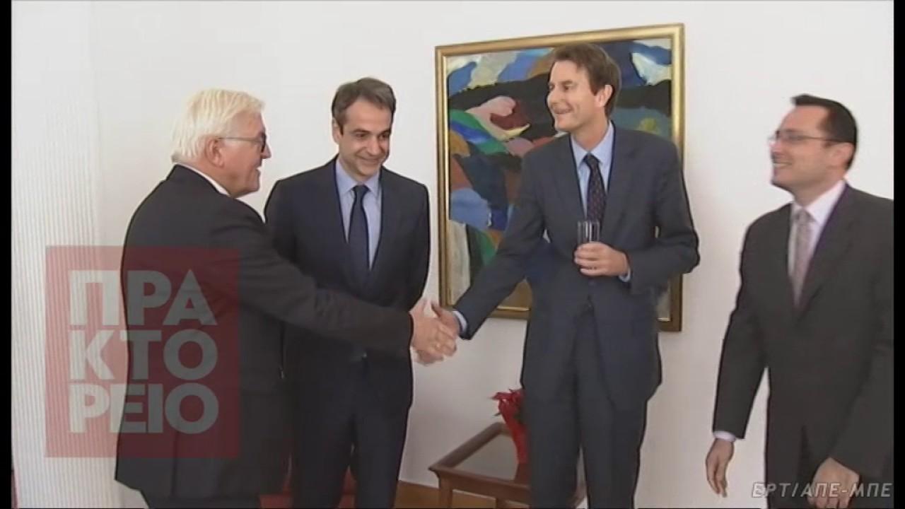 Μητσοτάκης-Στάινμαϊερ: Η σταθερότητα στην Ευρώπη και στην περιοχή μας πρώτη προτεραιότητα