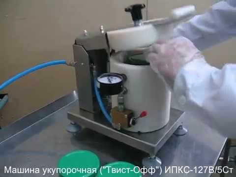 "Видео: Машина укупорочная (""Твист-Офф"") ИПКС-127В/5Cт."