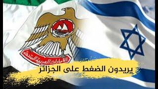 الكيان الصهيوني يحاول الضغط على الجزائر بواسطة الامارات