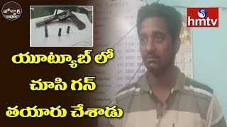 Man Made Gun By Seeing Videos From Youtube, Caught By Police | Telangana | Jordar News | hmtv