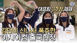 오랜만에 만난 카메라에 신나서 폭주한 김단비, 대표팀은 3주장 체제? (ft. 아시아컵 출국현장)