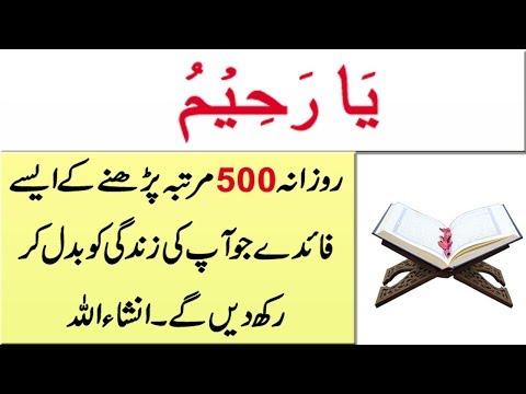 Video Ya Raheemu ka wazifa for Respect and Honour in Urdu | izat pany ka wazifa download in MP3, 3GP, MP4, WEBM, AVI, FLV January 2017