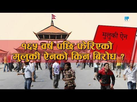(Nepal Law| Muluki Ain Explained - १६५ वर्ष पछि किन बिरोध ? - Duration: 6 minutes, 18 seconds.)