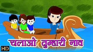 Row Row Row Your Boat (चलाओ तुम्हारी नाव ) | Nursery Rhymes for Children | HD