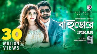 BAHUDORE  Imran  Brishty  Official Music Video  2016