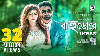 BAHUDORE | Imran | Brishty | Official Music Video | 2016 full download video download mp3 download music download