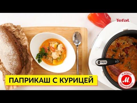 Блюда в мультиварке тефаль рецепты с фото