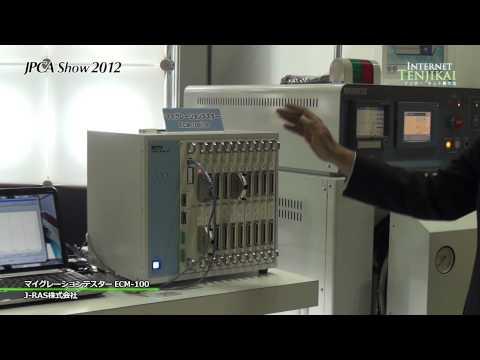 マイグレーションテスター ECM-100 - J-RAS株式会社