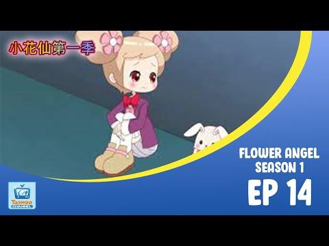 [动画大放映]《小花仙第一季》第14集 | 心中的光明 | Flower Angel Season 1 - EP 14 | The light in the heart | Animation