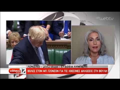 Σε αδιέξοδο η Βουλή των Κοινοτήτων πριν το Brexit | 26/09/2019 | ΕΡΤ