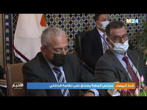 مجلس جهة الدار البيضاء يصادق على نظامه الداخلي
