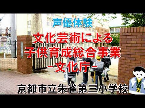 京都市立朱雀第三小学校|こどもアニメ声優教室