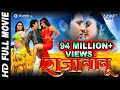 Raja Babu  Super Hit Full Bhojpuri Movie 2016  Dinesh Lal Yadav Nirahua Aamrapali waptubes