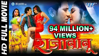 "Video Raja Babu || राजा बाबू || Super Hit Full Bhojpuri Movie 2017 | Dinesh Lal Yadav ""Nirahua"", Aamrapali MP3, 3GP, MP4, WEBM, AVI, FLV April 2018"