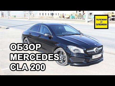 Mercedes cla 2014 г.в фото