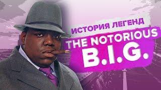 ИСТОРИЯ ЛЕГЕНД: БИОГРАФИЯ THE NOTORIOUS B.I.G.