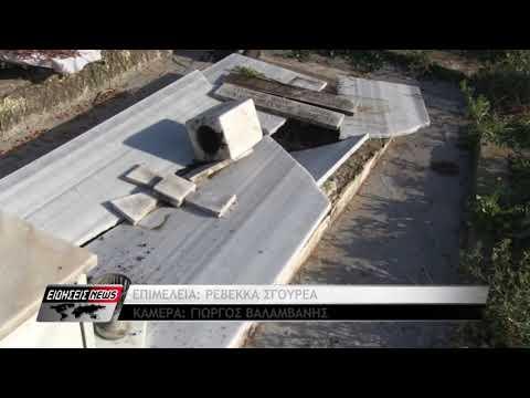 Video - Αδιανόητο: 12χρονοι ξέθαψαν πτώμα και το έβαλαν να κοιτά την είσοδο του νεκροταφείου!
