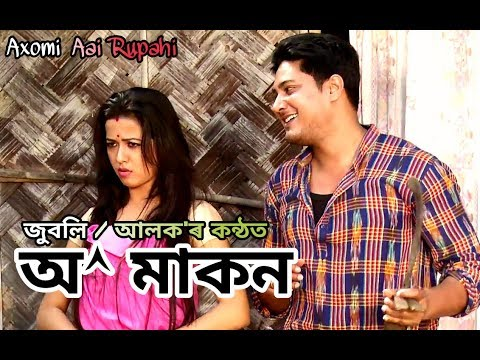 Video O Makon by Alok & Zublee Boruah Bihu Video download in MP3, 3GP, MP4, WEBM, AVI, FLV January 2017