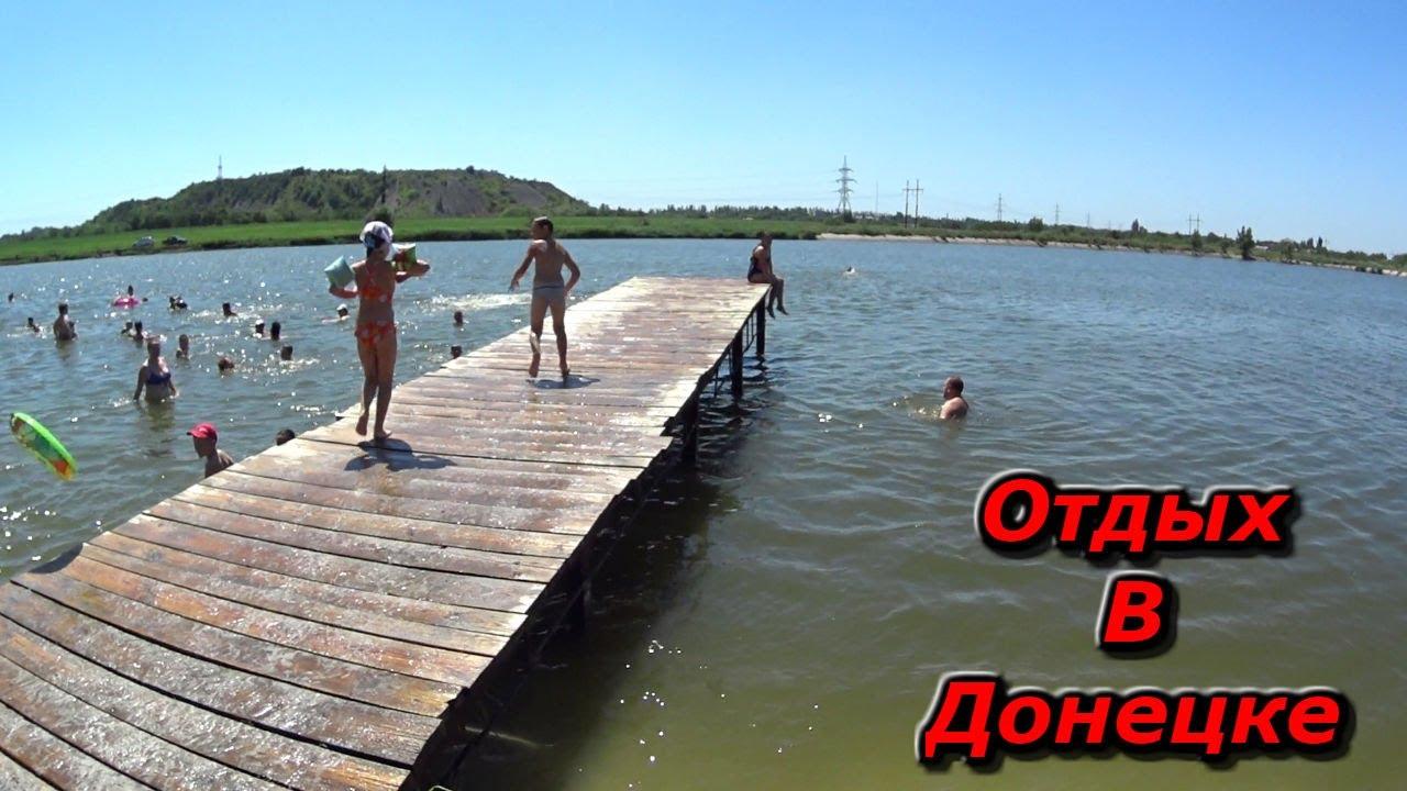 Отдых в Донецке (Альтернатива Седово)