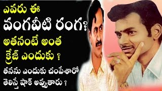 Video Vangaveeti Ranga Life Secrets | Surprising and interesting Facts About Vangaveeti Mohana Ranga MP3, 3GP, MP4, WEBM, AVI, FLV Januari 2019