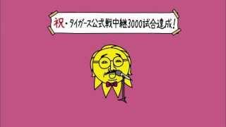 中継3000試合 祝辞篇
