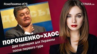 Порошенко=хаос. Два сценария для Украины после первого тура   ЯсноПонятно #75 by Олеся Медведева
