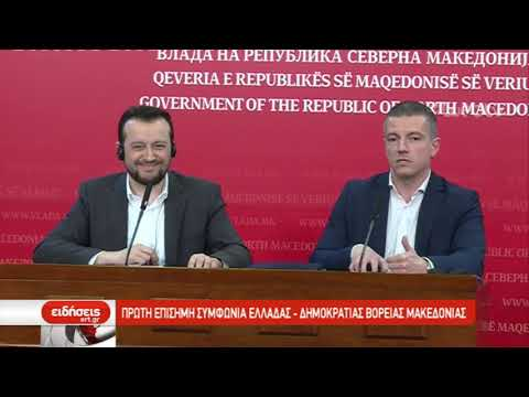 Πρώτη επίσημη συμφωνία Ελλάδας – Δημοκρατίας Βόρειας Μακεδονίας | 19/02/2019 | ΕΡΤ