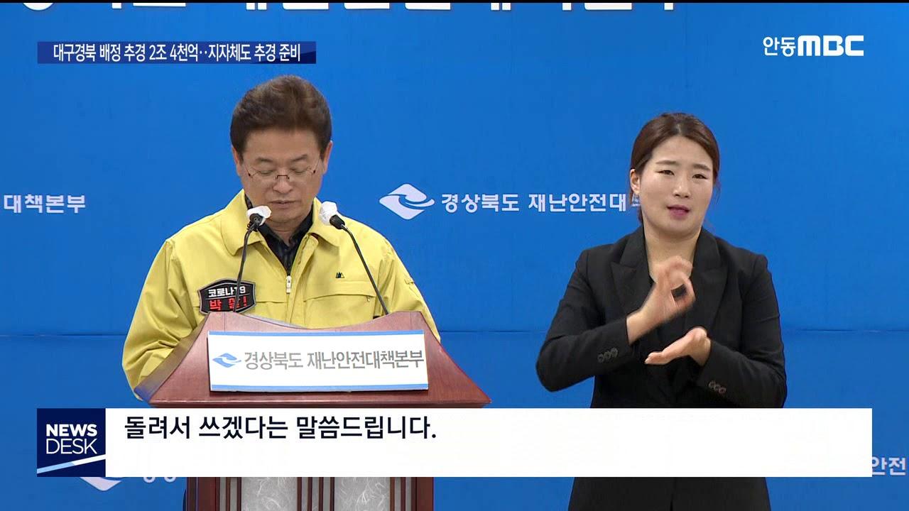 R)대구경북 배정 2조 4천억··지자체도 추경 준비