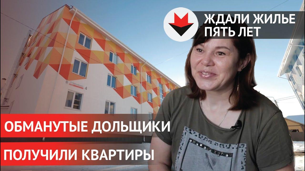 Обманутые дольщики ЖК «Родниковый край» в Удмуртии получили квартиры