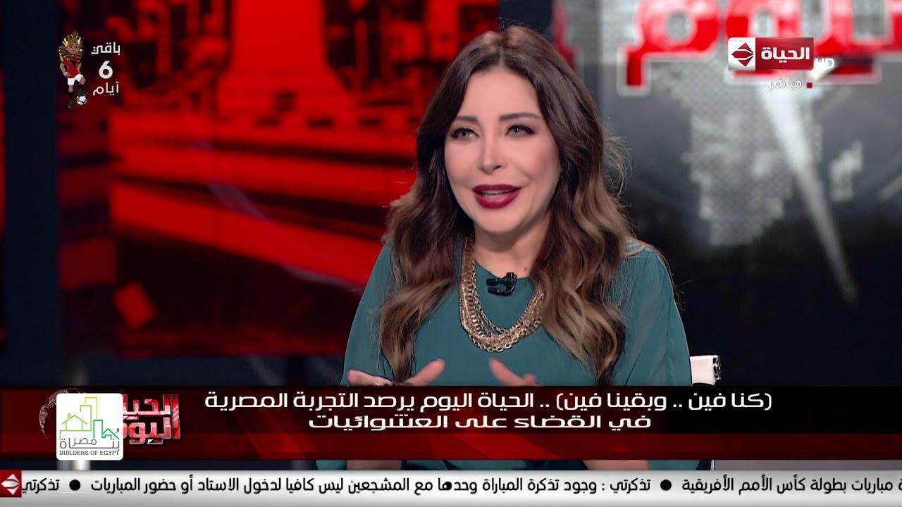 """""""كنا فين وبقينا فين"""".. الحياة اليوم يرصد التجربة المصرية في القضاء على العشوائيات"""
