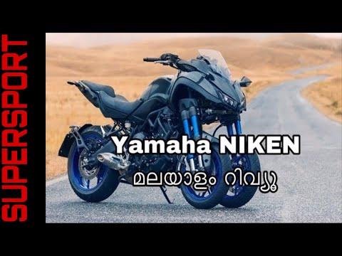 Yamaha NIKEN Malayalam Review #supersport malayalam bike review #yamahaNIKEN