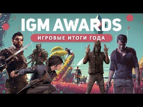 Итоги года на IGM Awards 2016