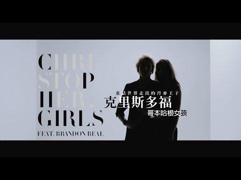 Christopher克里斯多福 - CPH Girls 哥本哈根女孩  feat. Brandon Beal (華納official HD高畫質官方中字版)