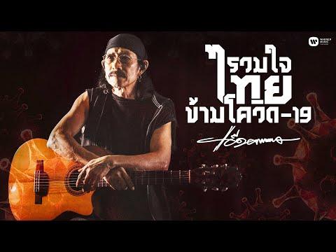 """""""แอ๊ด-คาราบาว"""" สร้างสรรค์บทเพลง """"รวมใจไทยข้ามโควิด–19"""" มอบเป็นขวัญและกำลังใจให้กับคนไทยทุกคน"""