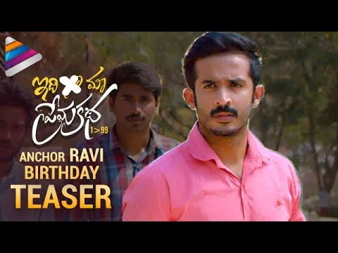 Idi Maa Prema Katha Movie Latest Teaser