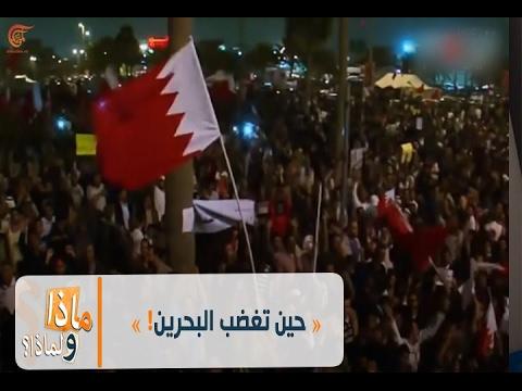 ماذا ولماذا؟: حين تغضب البحرين!