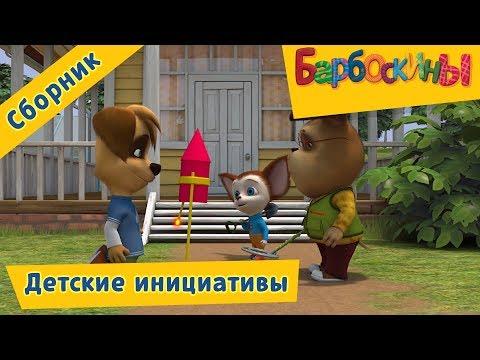 Барбоскины ⚽ Детские инициативы 🎮 Сборник мультфильмов (видео)
