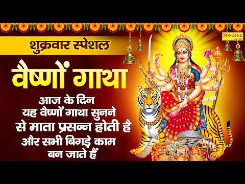 शुक्रवार भक्ति :आज के दिन वैष्णो गाथा सुनने से माँ दुर्गा प्रसन्न होती है बिगड़े काम बन जाते है